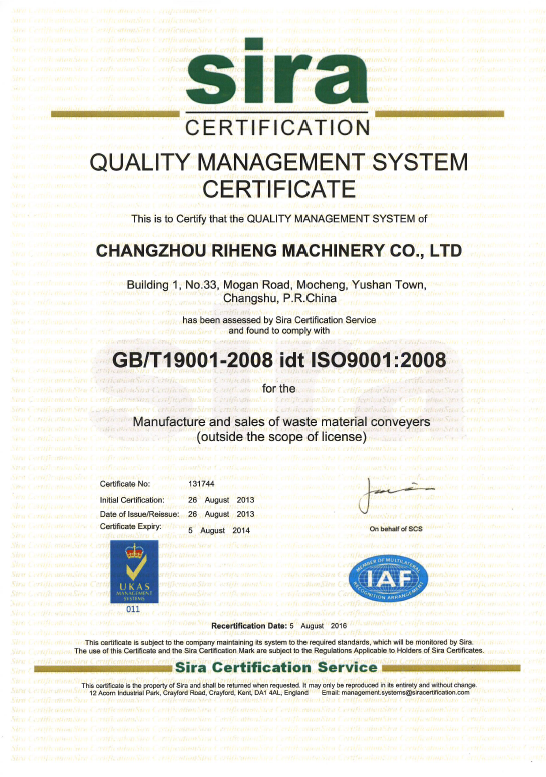 质量管理系统认证证书2